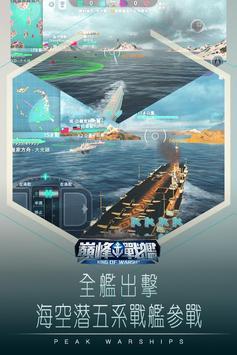 巔峰戰艦 screenshot 4