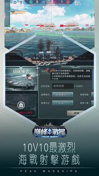 巔峰戰艦 screenshot 10