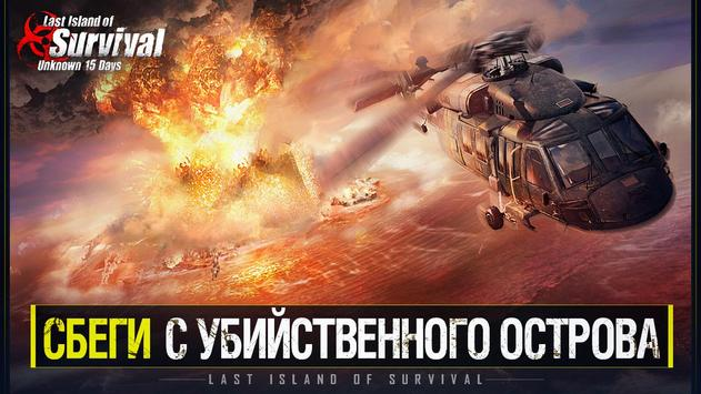 Last Island of Survival: Unknown 15 Days скриншот 4