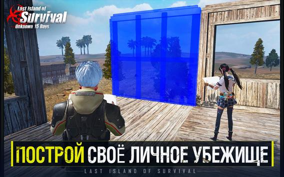 Last Island of Survival: Unknown 15 Days скриншот 10