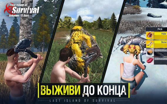 Last Island of Survival: Unknown 15 Days скриншот 11