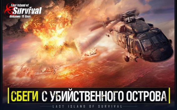 Last Island of Survival: Unknown 15 Days скриншот 14