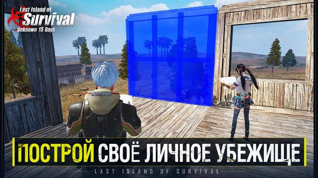 Last Island of Survival: Unknown 15 Days постер
