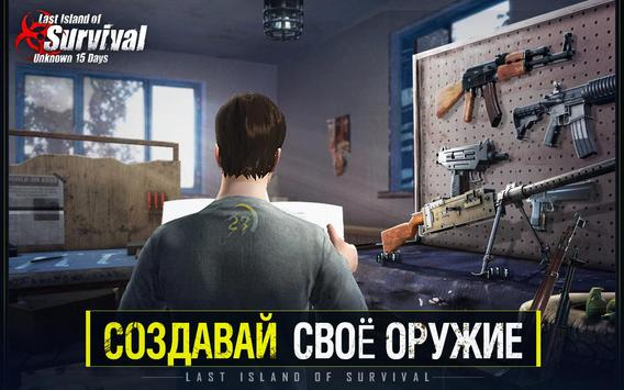 Last Island of Survival: Unknown 15 Days скриншот 7