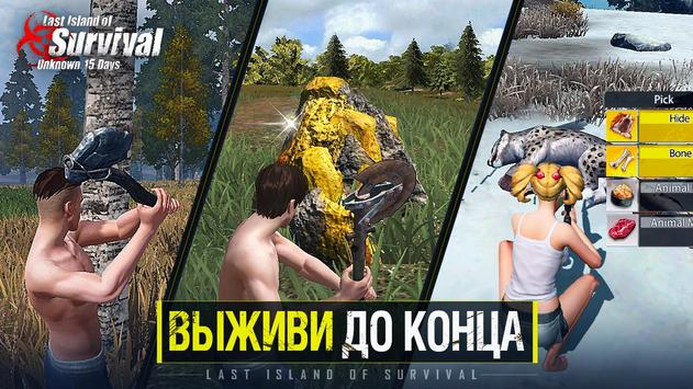 Last Island of Survival: Unknown 15 Days скриншот 1