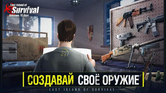 Last Island of Survival: Unknown 15 Days скриншот 2