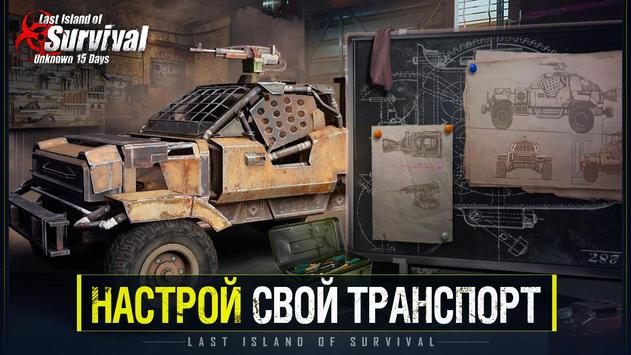 Last Island of Survival: Unknown 15 Days скриншот 3