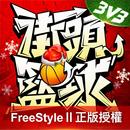 街頭籃球-熱血青春籃球夢 APK