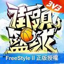 街篮Street Basketball - Youth Dream APK