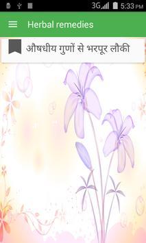 Herbal remedies screenshot 5