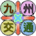 九州交通(福岡、長崎、熊本、鹿兒島、大分、宮崎、佐賀,日本)