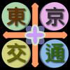 東京交通(成田機場、羽田機場、箱根、橫濱,關東,日本) icon