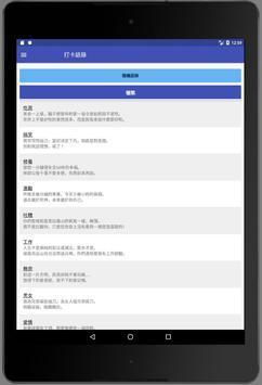 打卡語錄 screenshot 4