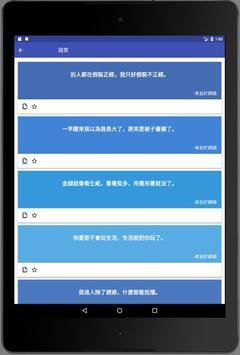 打卡語錄 screenshot 5