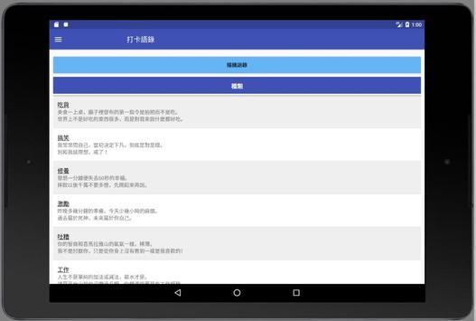 打卡語錄 screenshot 3