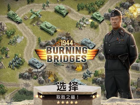 1944 Burning Bridges 截图 16