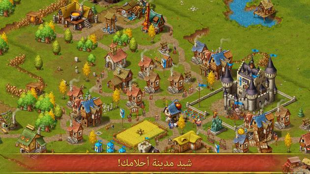 العاب استراتيجية Townsmen تصوير الشاشة 13