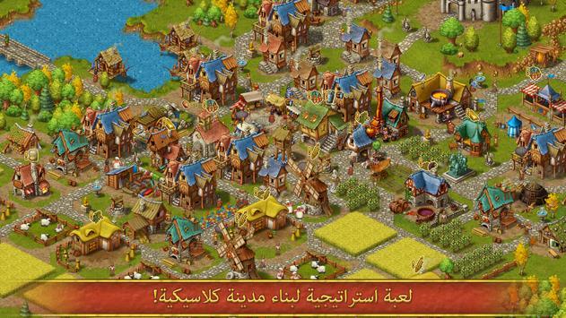العاب استراتيجية Townsmen تصوير الشاشة 6