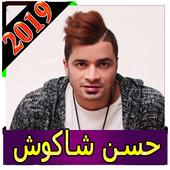 اغاني حسن شاكوش 2019 بدون نت  MP3 hassan chakouch icon
