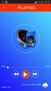 اغاني حسن شاكوش 2019 بدون نت  MP3 hassan chakouch screenshot 4