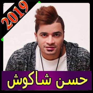 اغاني حسن شاكوش 2019 بدون نت  MP3 hassan chakouch poster