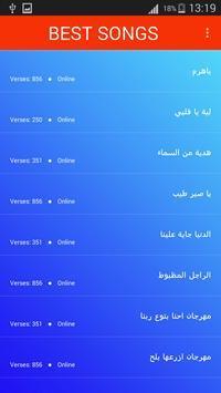 اغاني حسن شاكوش 2019 بدون نت  MP3 hassan chakouch screenshot 2