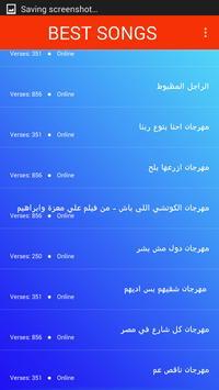 اغاني حسن شاكوش 2019 بدون نت  MP3 hassan chakouch screenshot 3