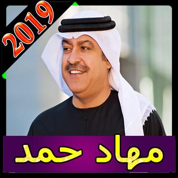 اغاني ميحد حمد 2019 بدون نت Mehad Hamad aghani MP3 poster