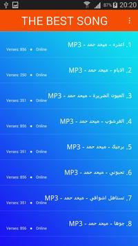 اغاني ميحد حمد 2019 بدون نت Mehad Hamad aghani MP3 screenshot 2