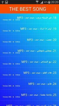 اغاني ميحد حمد 2019 بدون نت Mehad Hamad aghani MP3 screenshot 3