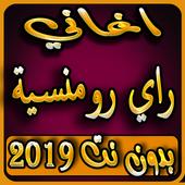 اغاني الراي 2019 بدون نت aghani music ray 2019 icon