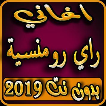 اغاني الراي 2019 بدون نت aghani music ray 2019 poster