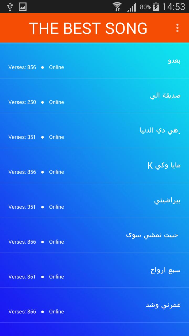 اغاني مايا دياب 2019 بدون نت aghani maya diab 2019 for Android - APK