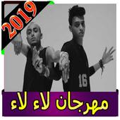 مهرجان لا لا الصواريخ 2019  انترنتLaa El Sawareekh icon