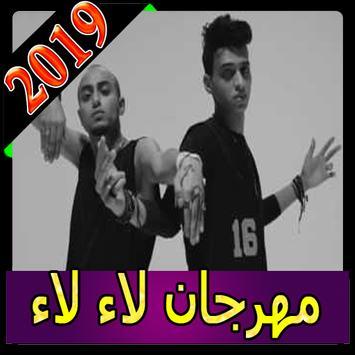 مهرجان لا لا الصواريخ 2019  انترنتLaa El Sawareekh poster
