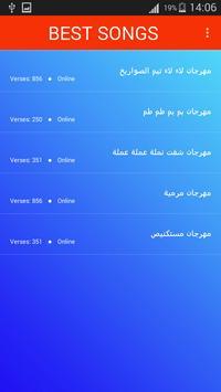 مهرجان لا لا الصواريخ 2019  انترنتLaa El Sawareekh screenshot 2