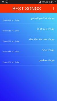 مهرجان لا لا الصواريخ 2019  انترنتLaa El Sawareekh screenshot 3
