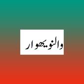 hhhhiiiiiikkkk wwwarrrwalaaawiiich icon