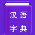 Chinese Dictionary   Xinhua Dictionary