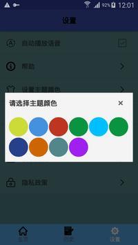 中菲翻译 screenshot 3