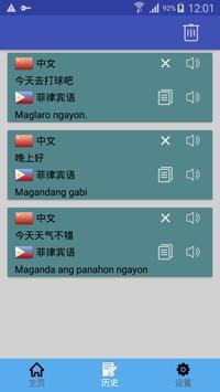 中菲翻译 screenshot 1
