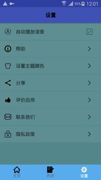 中菲翻译 screenshot 2