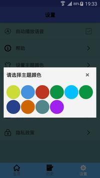 中越翻译 स्क्रीनशॉट 3