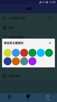 中印翻译 screenshot 3