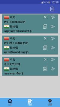 中印翻译 screenshot 1