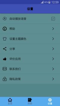 中印翻译 screenshot 2