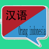 ikon Terjemahan Bahasa Mandarin | Kamus Bahasa Mandarin