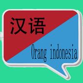 中印尼翻译 | 印尼语翻译 | 印尼语词典 | 中印尼互译 icono