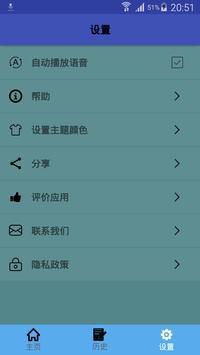 中印尼翻译 | 印尼语翻译 | 印尼语词典 | 中印尼互译 captura de pantalla 2