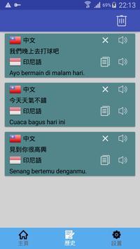 中印尼翻譯 | 印尼語翻譯 | 印尼語詞典 | 中印尼互譯 截圖 1